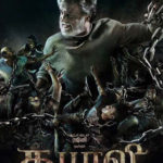 Kabali 2016 Full Movie Free Download