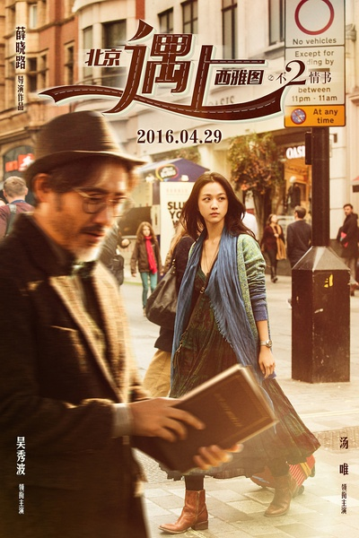 Finding Mr Right 2 2016 Full Movie Free Download
